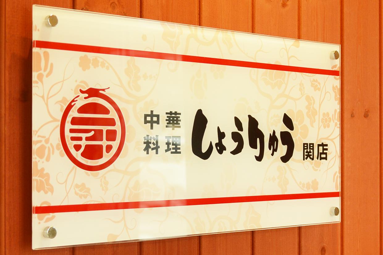 一時営業時間短縮のお知らせ<感染拡大防止の措置>〜5/6(予定)